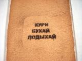 надпись,_стена,_ч
