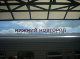 нижний_новгород,