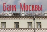 банк,_москвы,_гор