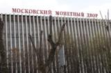 московский,_моне