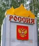 россия,_государс