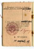 удостоверение,_м