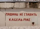 машины,_не,_стави