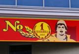столовая,_рестор
