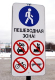 дорожный,_знак,_п