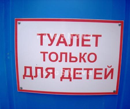 туалет,_вывеска,_