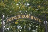 парк_вывеска_арк