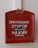 пожар,_кнопка,_бе