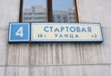 адресная,_таблич