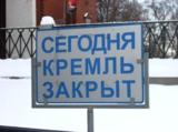 кремль,_московск