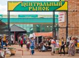 центральный,_рын
