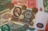 деньги_советски�