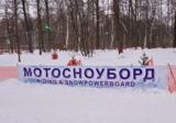 мотосноуборд,_ре