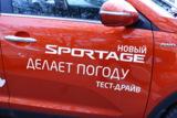 kia,_sportage,_car,_киа,_с