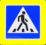 дорожный_знак_ПЕ