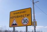 внимание,_неровн