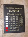рассписание,_раб