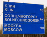 клин,_солнечного